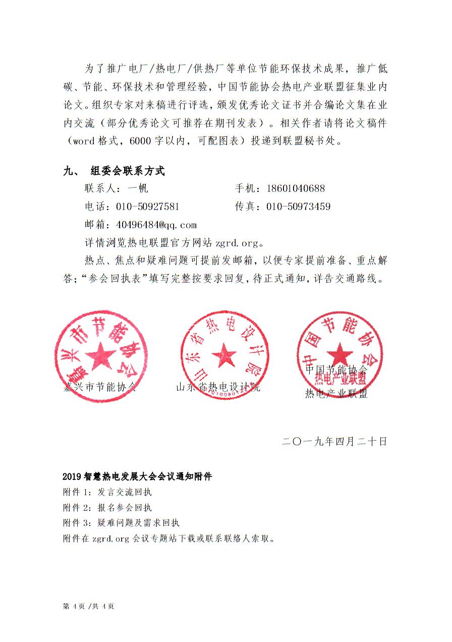 关于节能降耗的建议_关于召开2019智慧热电发展论坛的通知 - 中国热电-中国节能协会 ...