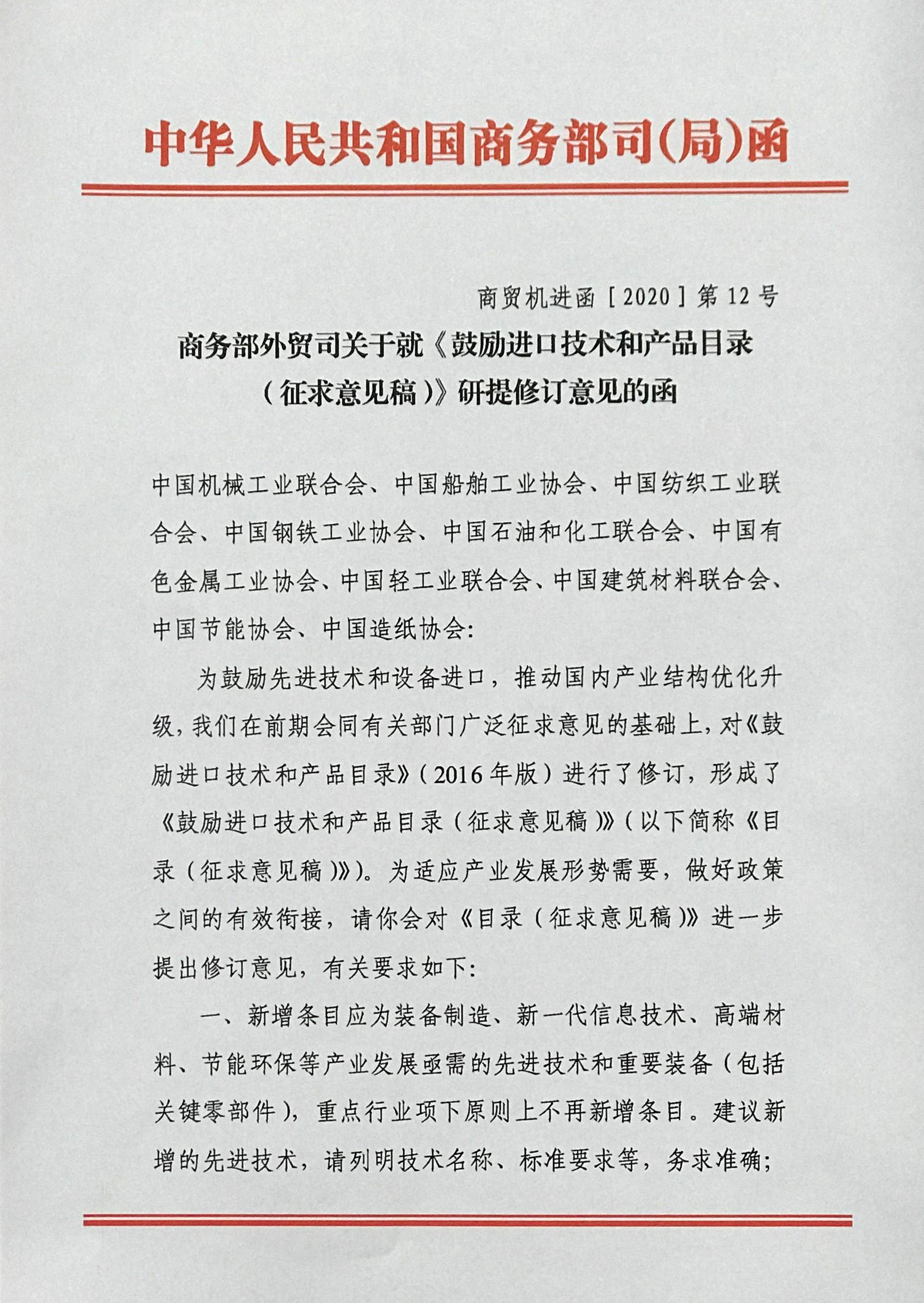 商务部关于修订《鼓励进口技术和产品目录》征求意见(图1)