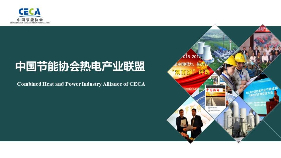 致力热电行业服务-中国节能协会热电产业联盟(图1)