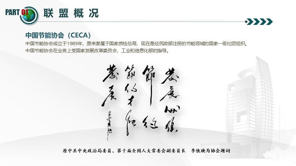致力热电行业服务-中国节能协会热电产业联盟(图4)
