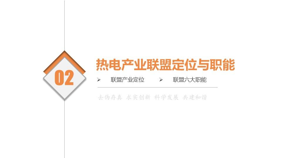 致力热电行业服务-中国节能协会热电产业联盟(图12)