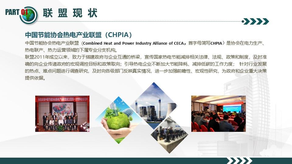 致力热电行业服务-中国节能协会热电产业联盟(图9)