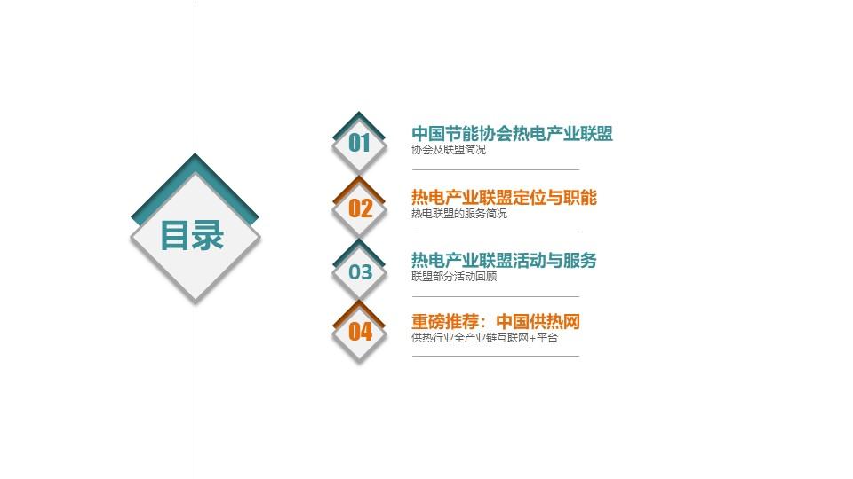 致力热电行业服务-中国节能协会热电产业联盟(图2)