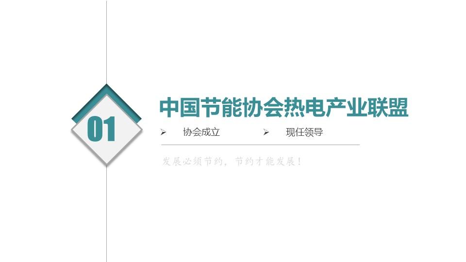 致力热电行业服务-中国节能协会热电产业联盟(图3)