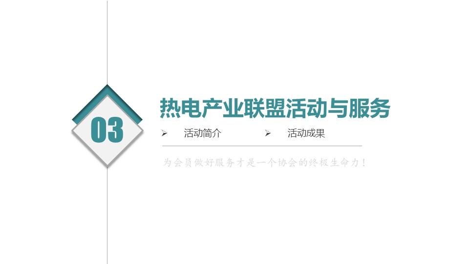 致力热电行业服务-中国节能协会热电产业联盟(图15)