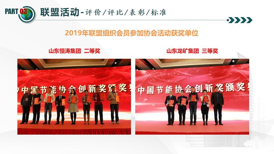 致力热电行业服务-中国节能协会热电产业联盟(图19)