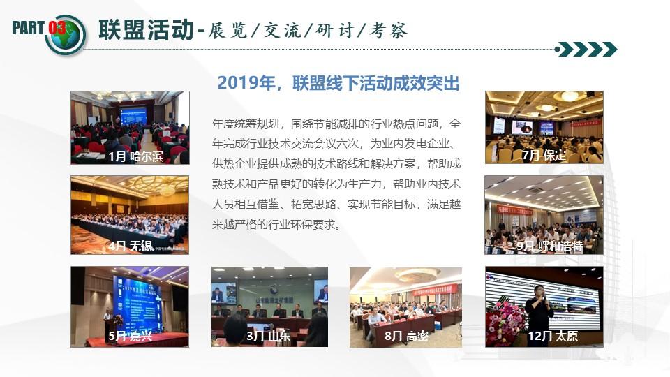 致力热电行业服务-中国节能协会热电产业联盟(图21)
