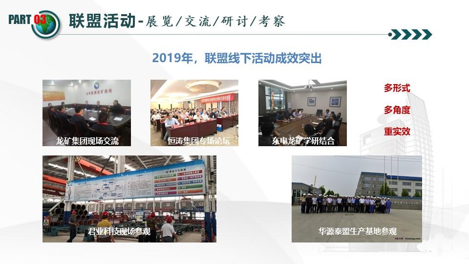 致力热电行业服务-中国节能协会热电产业联盟(图22)