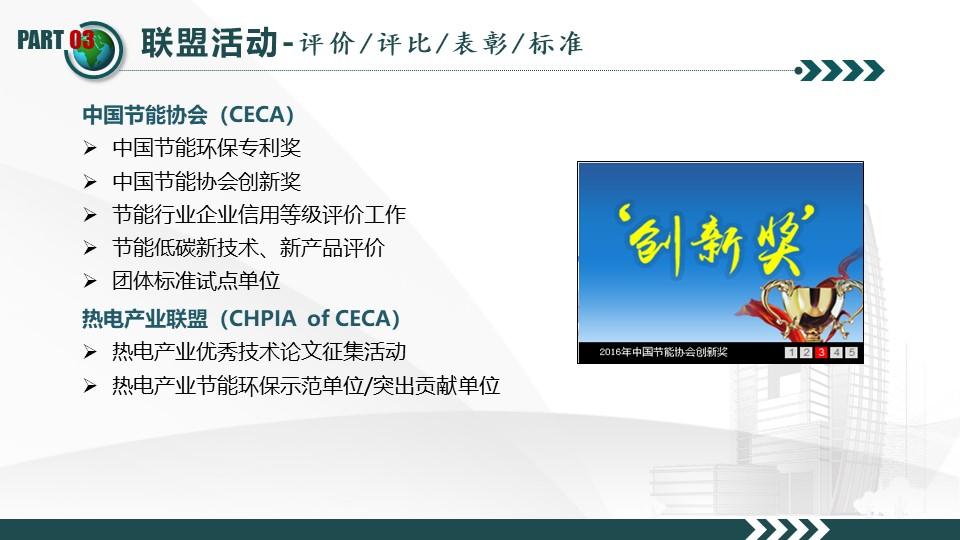 致力热电行业服务-中国节能协会热电产业联盟(图17)