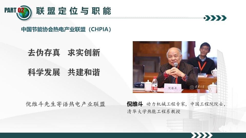 致力热电行业服务-中国节能协会热电产业联盟(图13)
