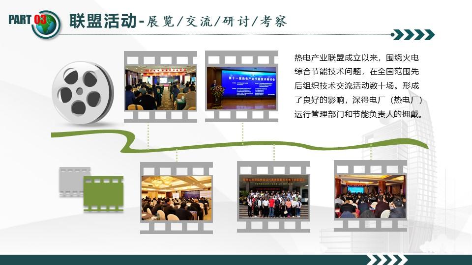 致力热电行业服务-中国节能协会热电产业联盟(图20)