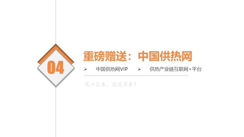 致力热电行业服务-中国节能协会热电产业联盟(图25)