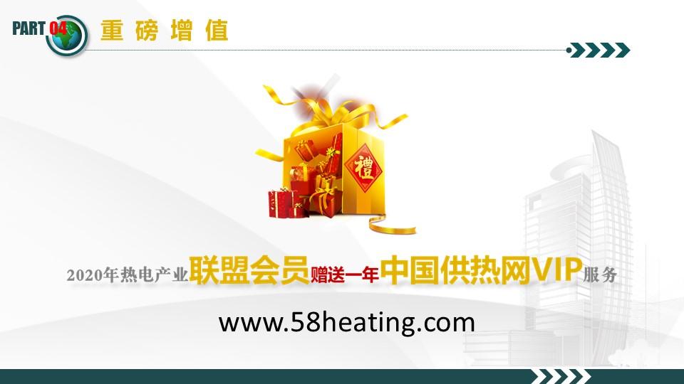 致力热电行业服务-中国节能协会热电产业联盟(图28)