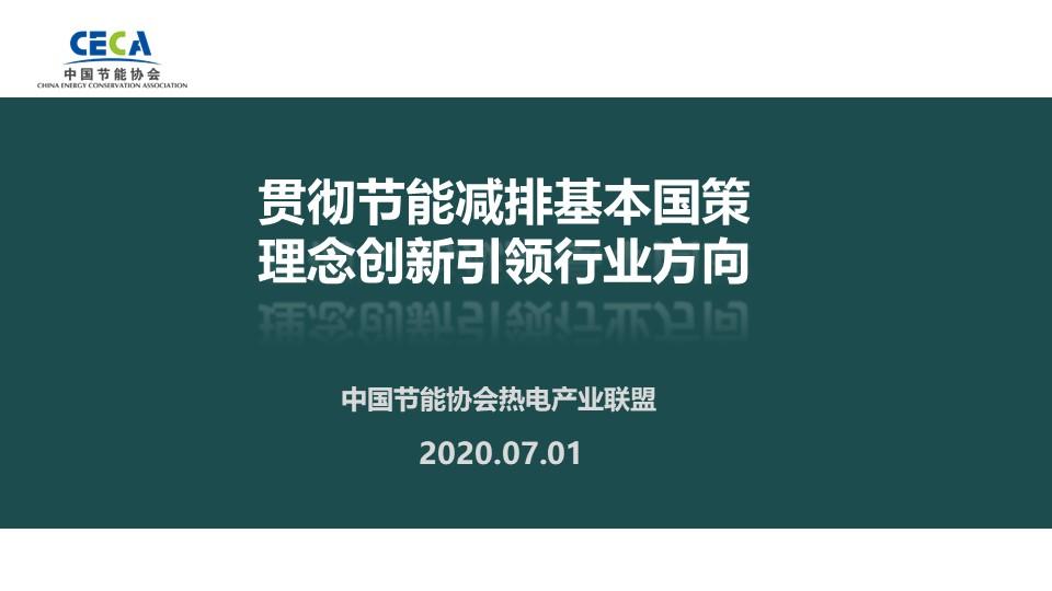 致力热电行业服务-中国节能协会热电产业联盟(图30)