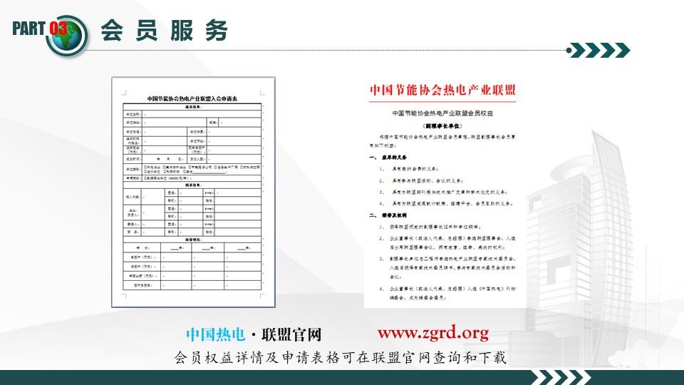 致力热电行业服务-中国节能协会热电产业联盟(图24)