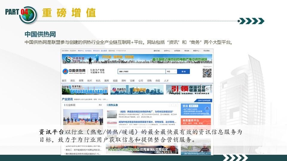 致力热电行业服务-中国节能协会热电产业联盟(图27)