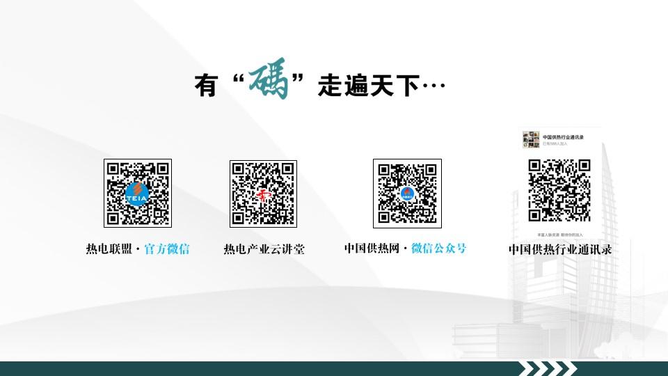 致力热电行业服务-中国节能协会热电产业联盟(图29)